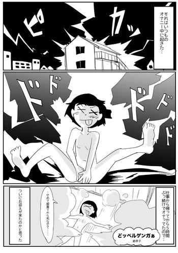 Doppelganger Hentai