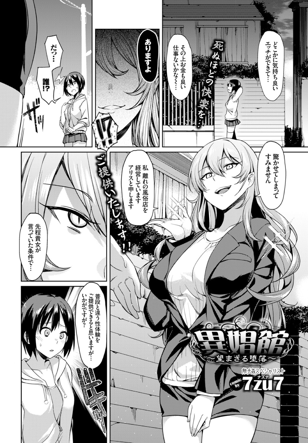 Daraku Reijou Manga