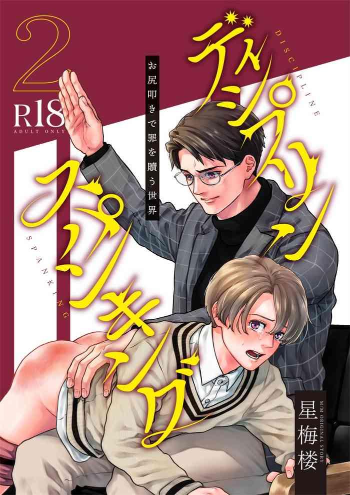 Spanking Manga